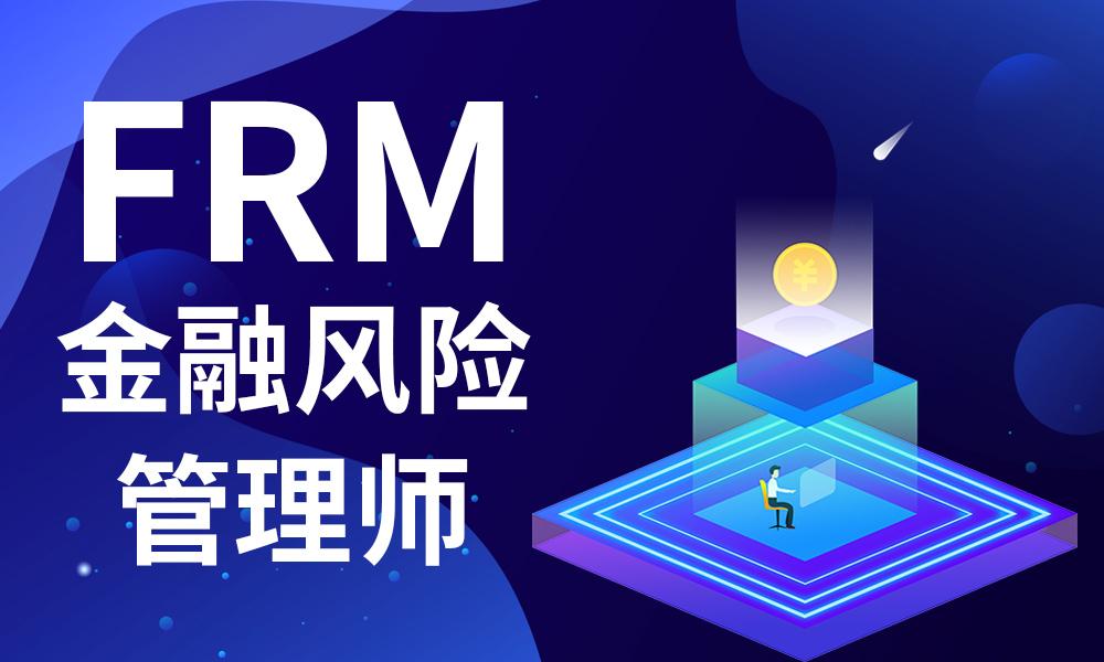 武汉高顿FRM课程