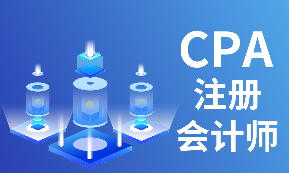 武汉高顿CPA课程