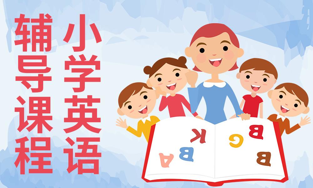 武汉精锐小学英语辅导课程