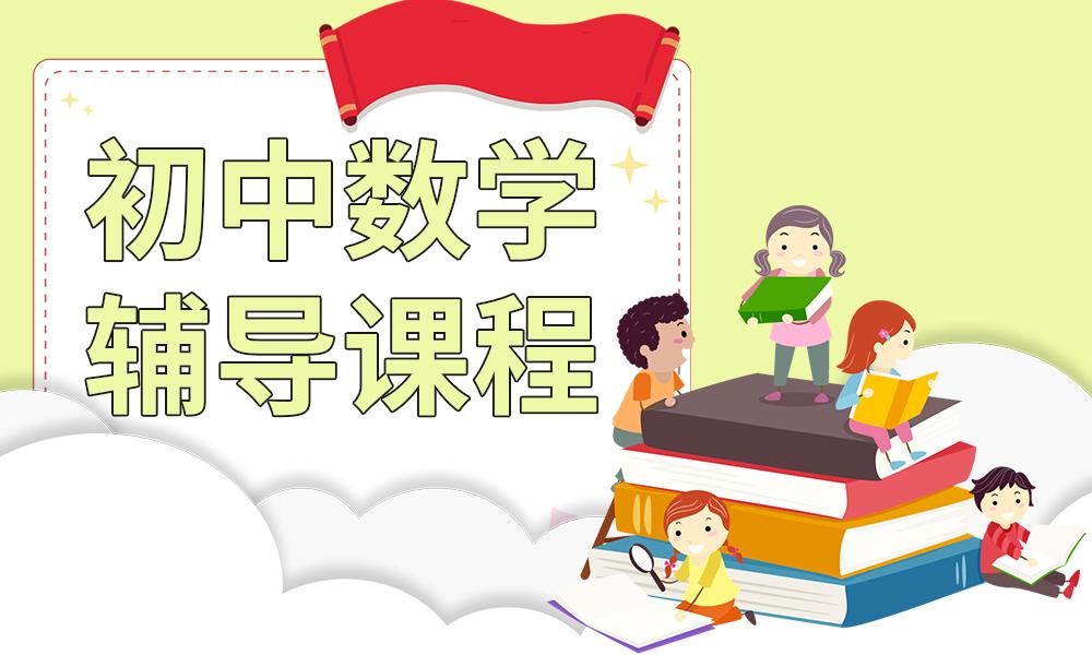 武汉精锐初中数学辅导课程