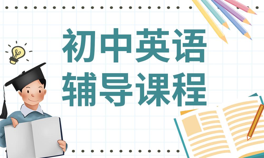 武汉精锐初中英语辅导课程
