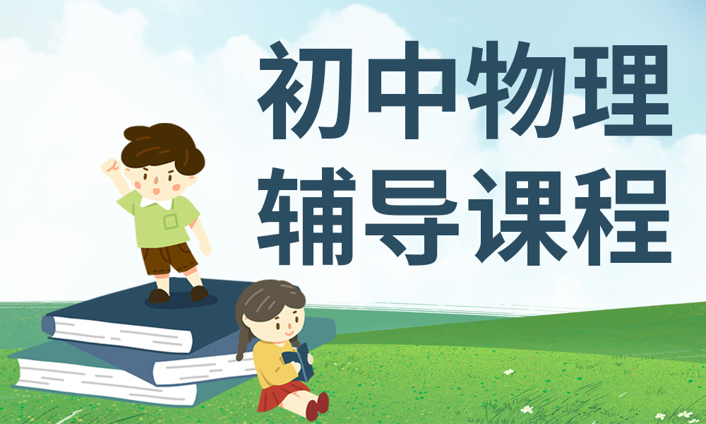 武汉精锐初中物理辅导课程