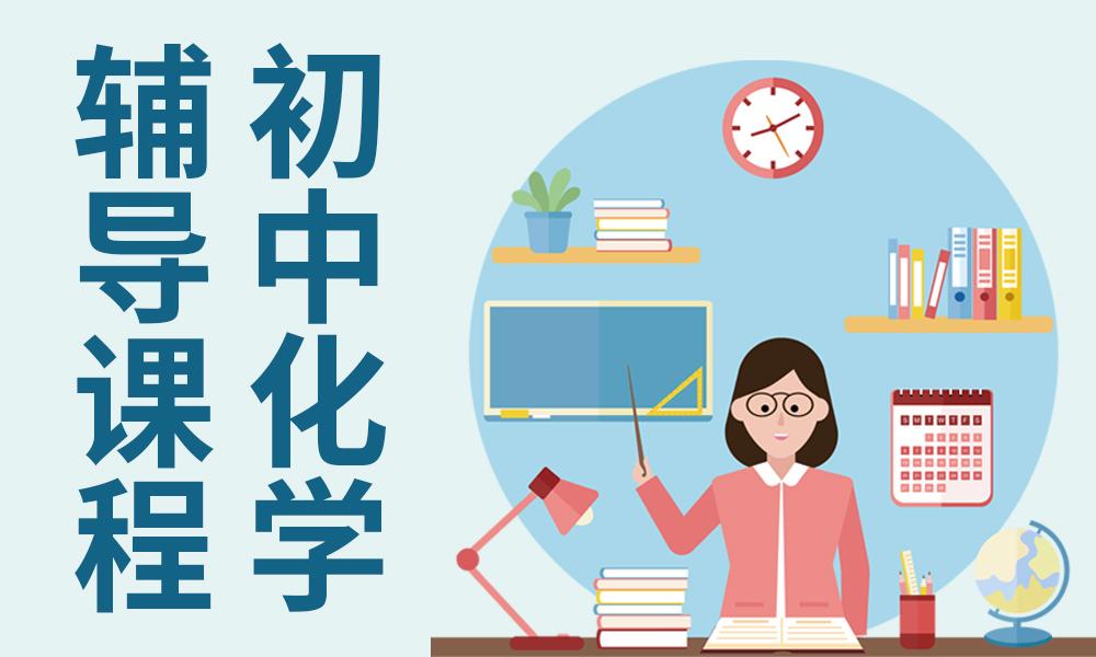 武汉精锐初中化学辅导课程