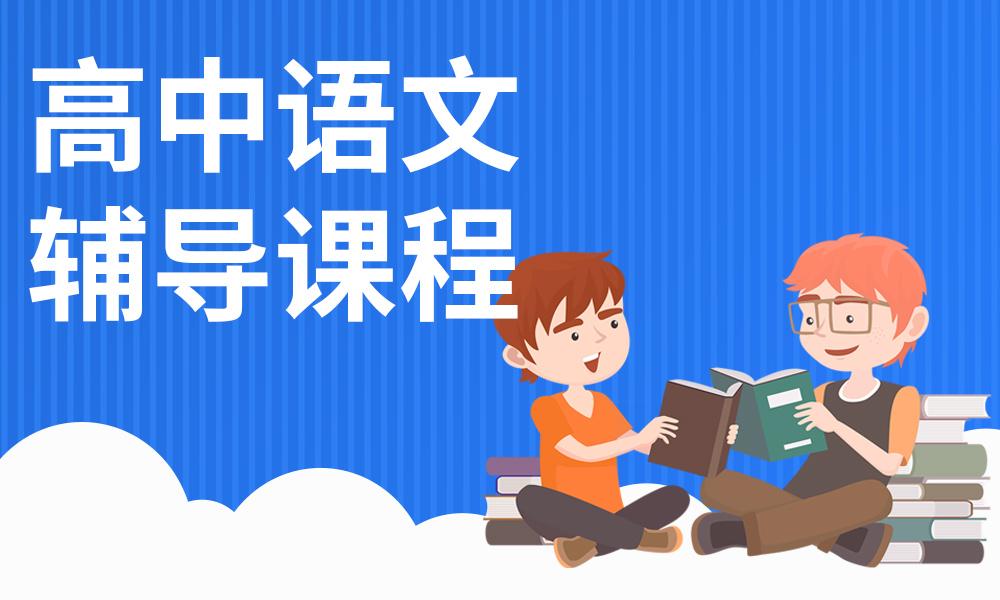 武汉精锐高中语文辅导课程