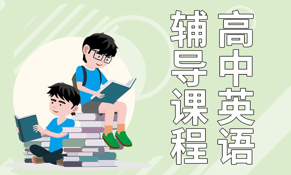 武汉精锐高中英语辅导课程
