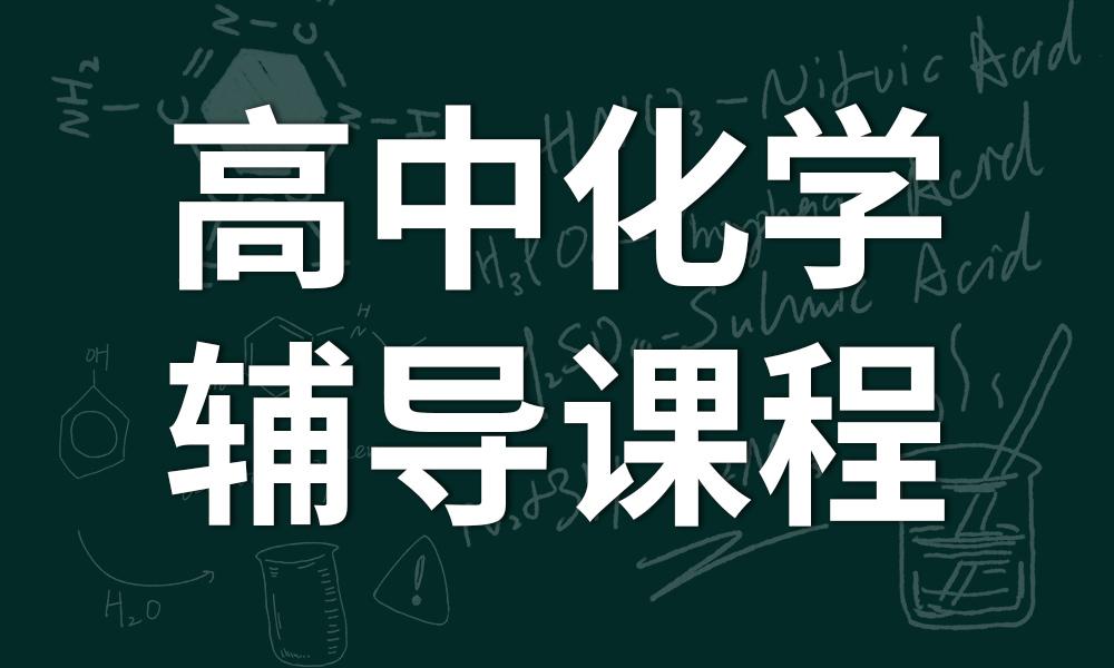 武汉精锐高中化学辅导课程