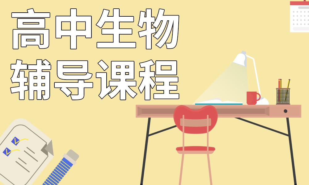 武汉精锐高中生物辅导课程