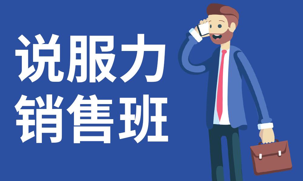 郑州新励成说服力销售班
