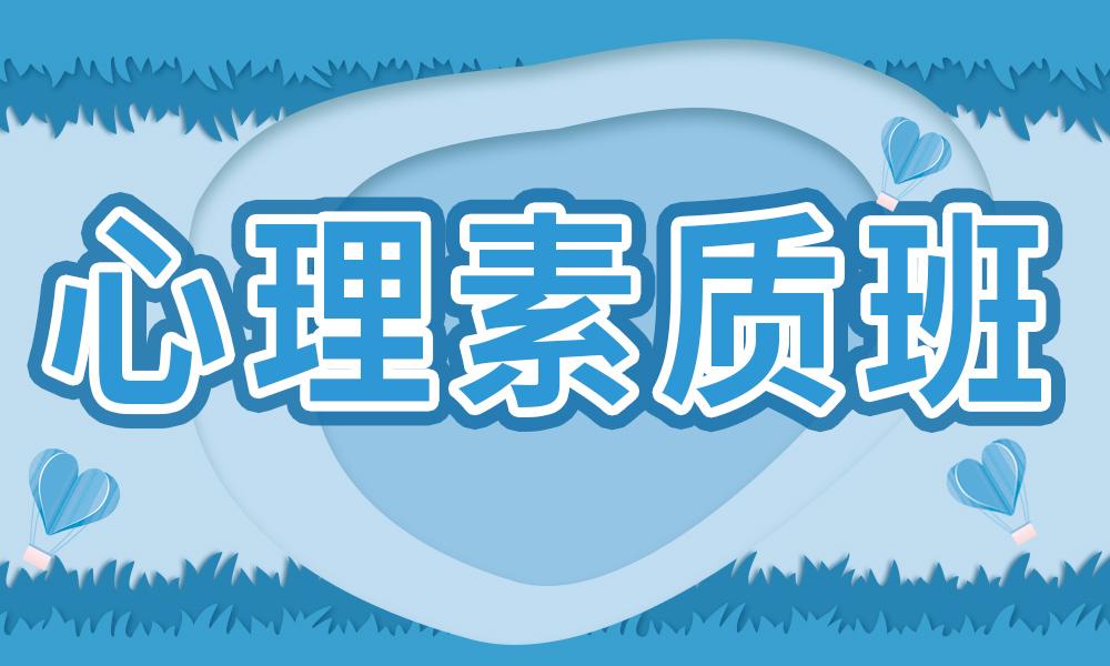 郑州新励成心理素质班