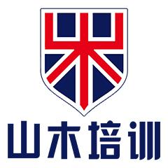 郑州山木培训