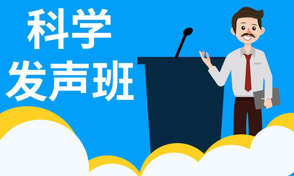 郑州新励成科学发声班