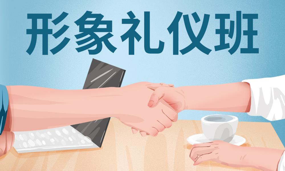 郑州新励成形象礼仪班