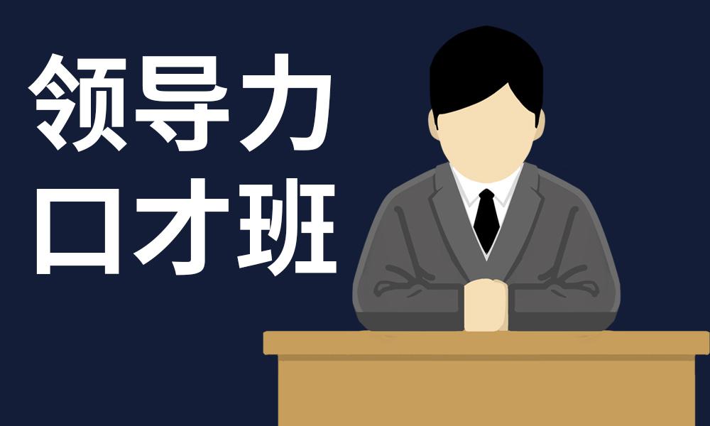 郑州新励成领导力口才班
