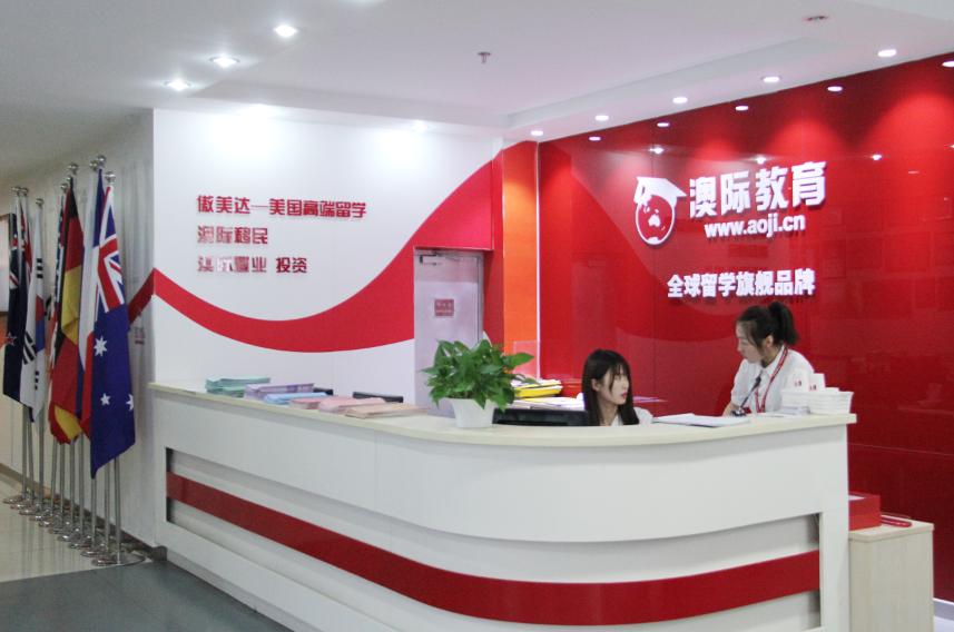 武汉澳际教育