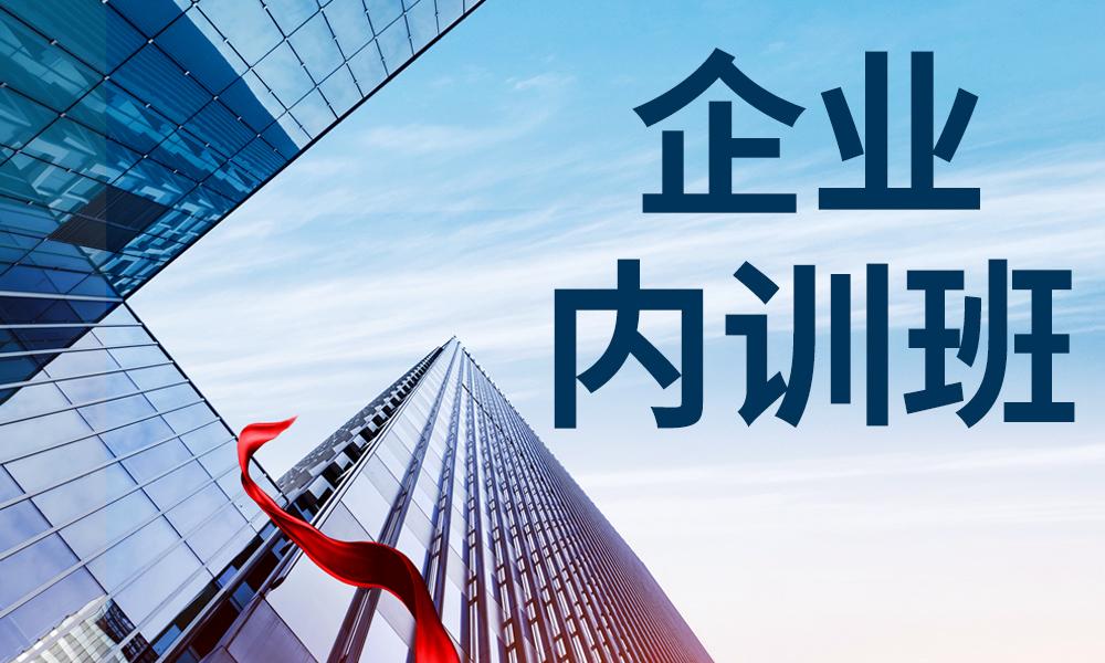 郑州新励成企业内训班