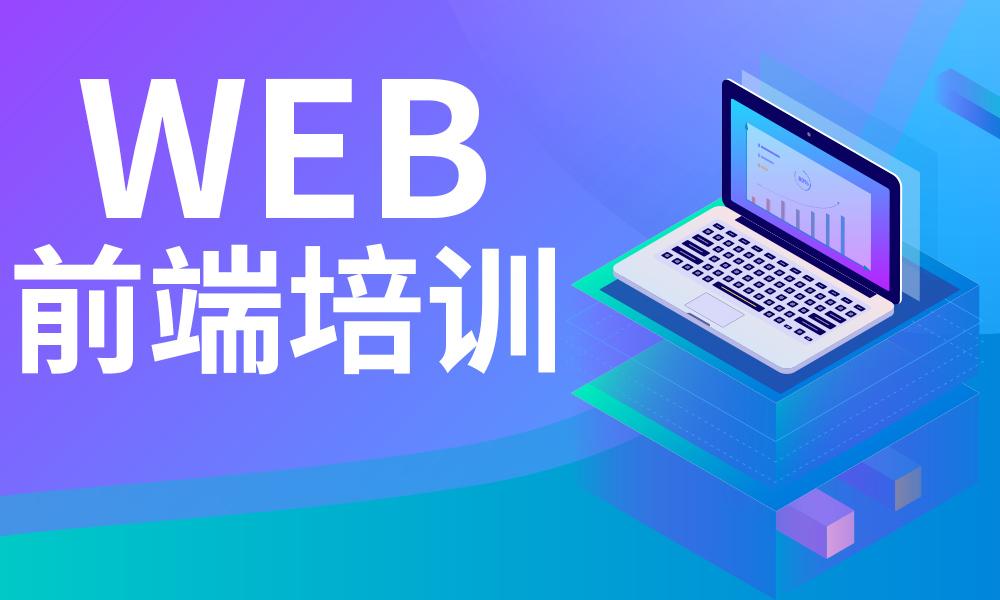 郑州黑马web前端培训