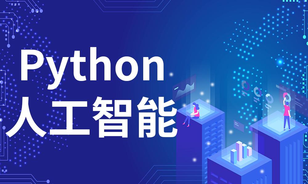 郑州黑马人工智能+Python