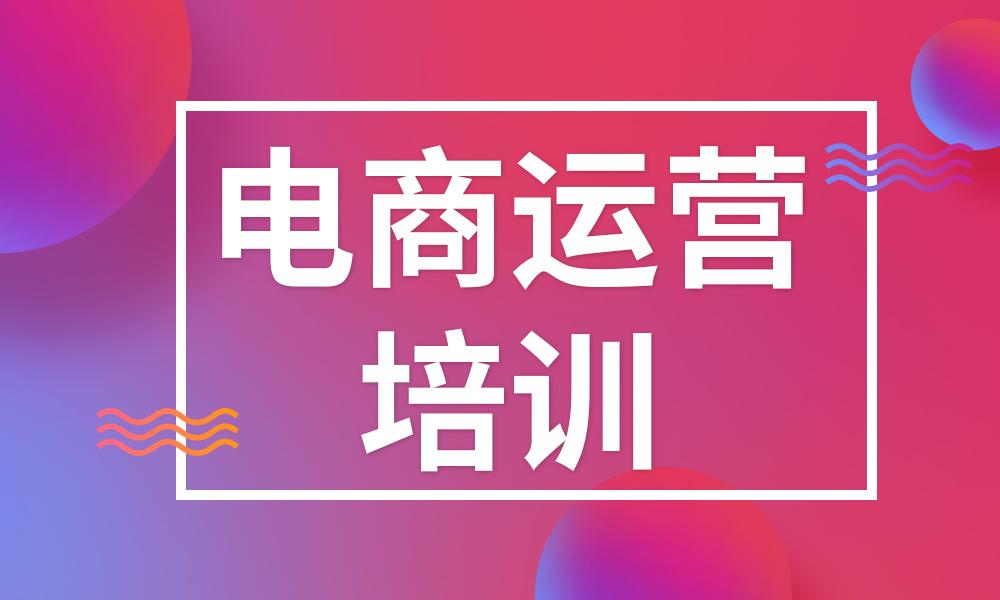 郑州黑马电商运营培训