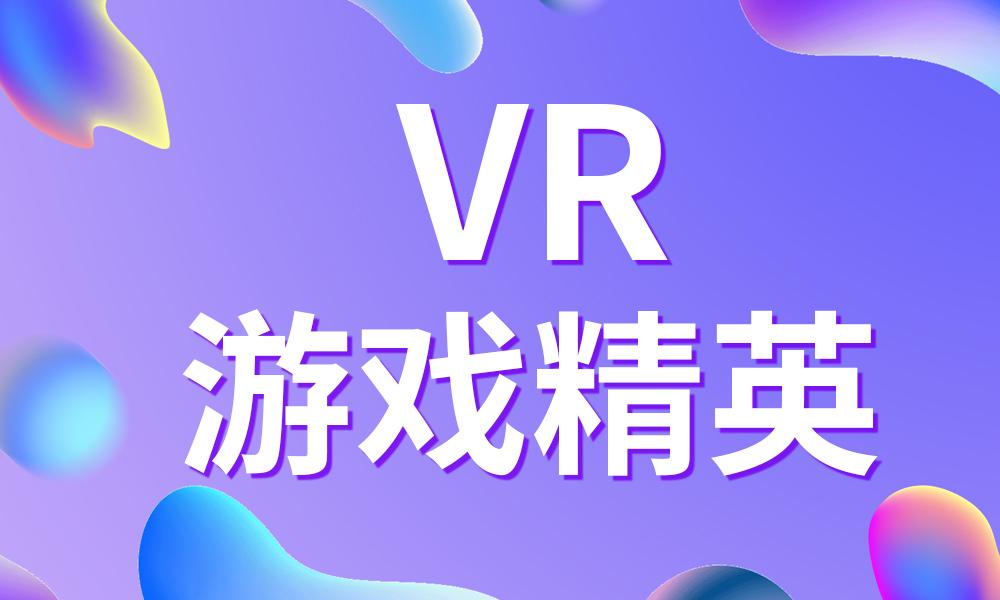 郑州黑马VR游戏精英