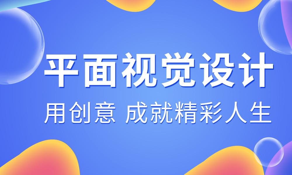 郑州黑马平面视觉设计