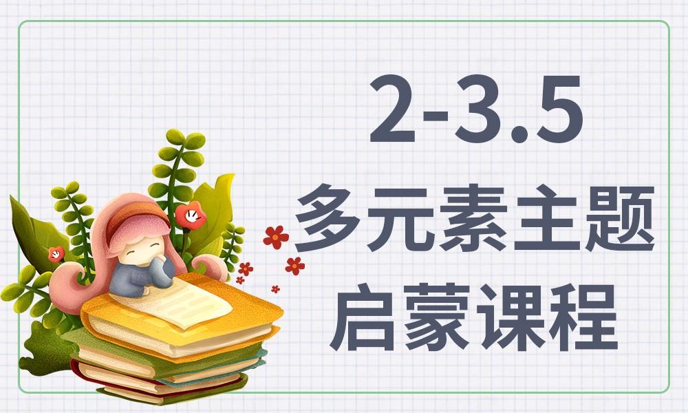 励步2-3.5多元素主题启蒙课程