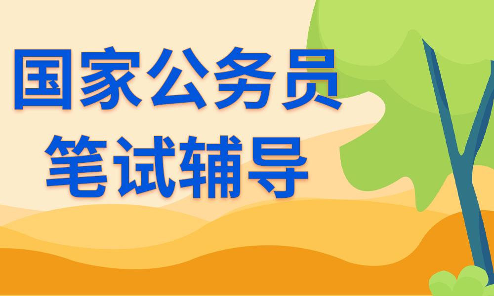 郑州中公国家公务员笔试辅导课程