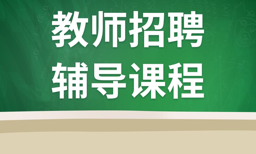郑州中公教师招聘辅导课程
