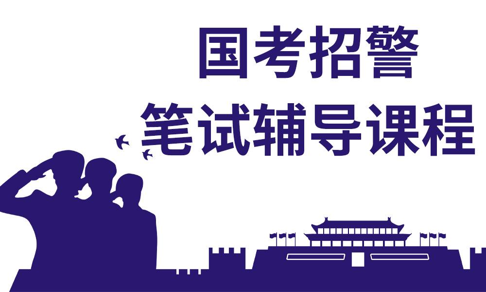 郑州中公国考招警笔试辅导课程