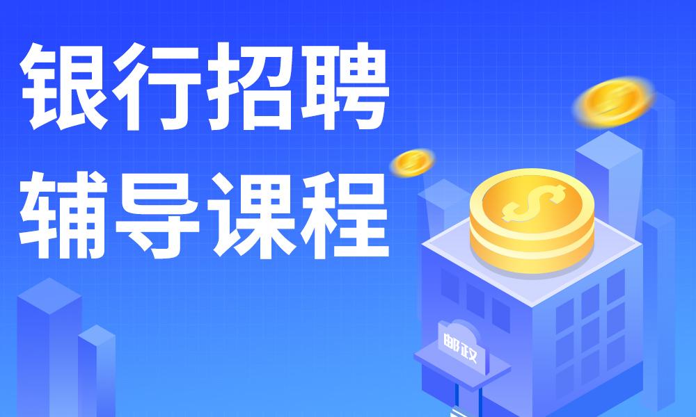 郑州中公银行招聘辅导课程