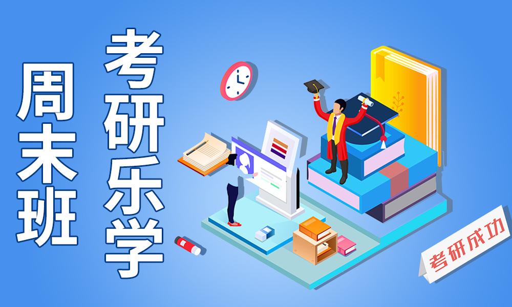 郑州中公考研培训课程