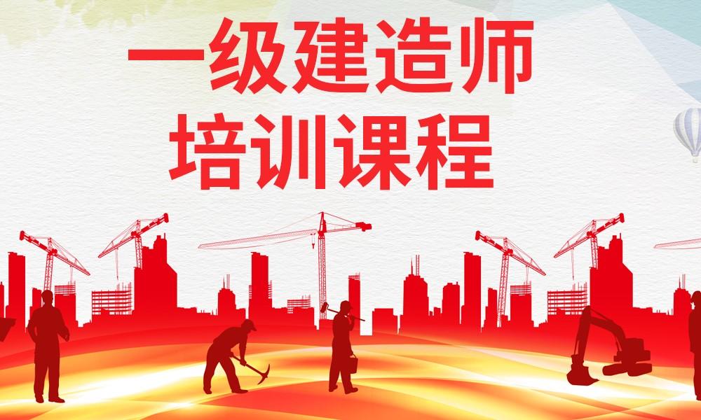 郑州优路一级建造师培训课程