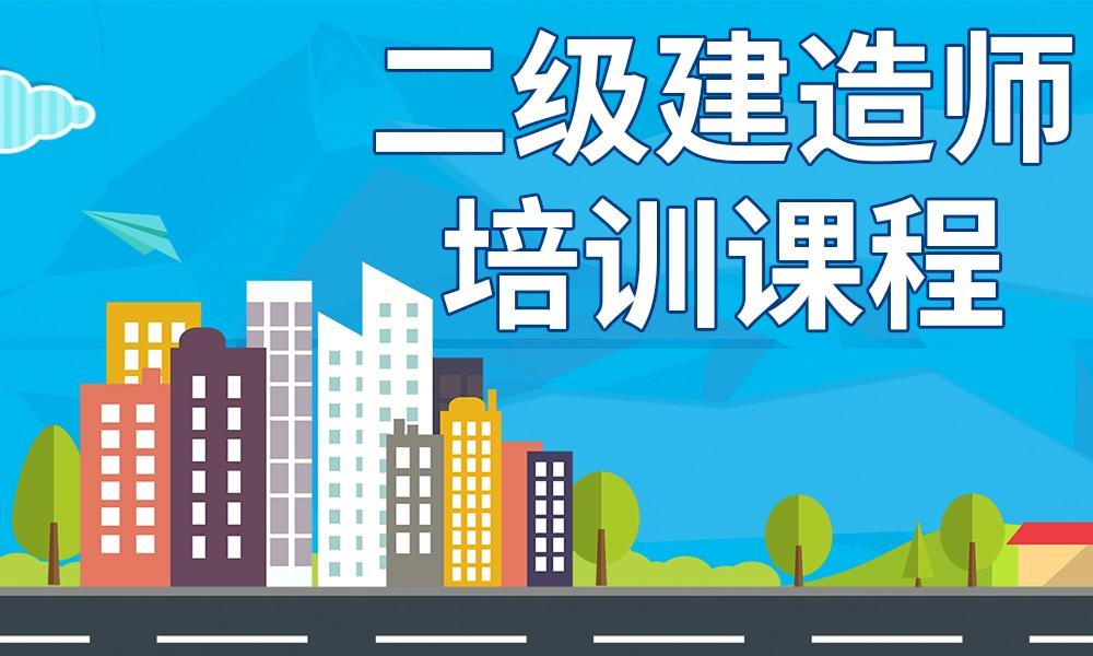 郑州优路二级建造师培训课程