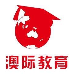 青岛澳际教育