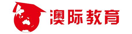 青岛澳际教育Logo