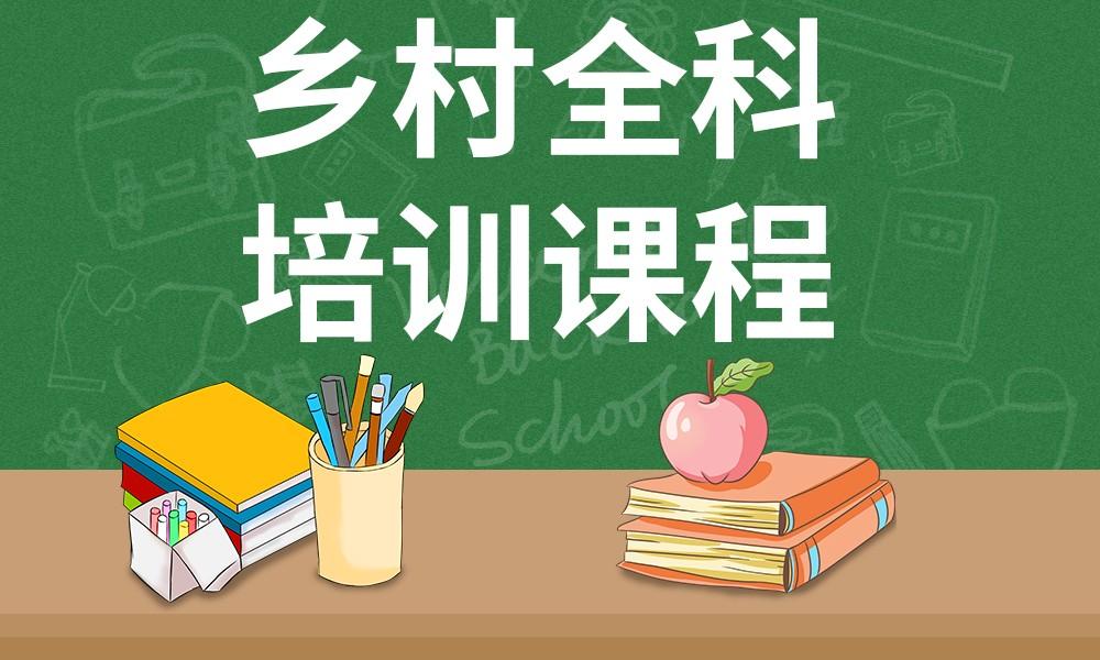 郑州优路乡村全科培训课程