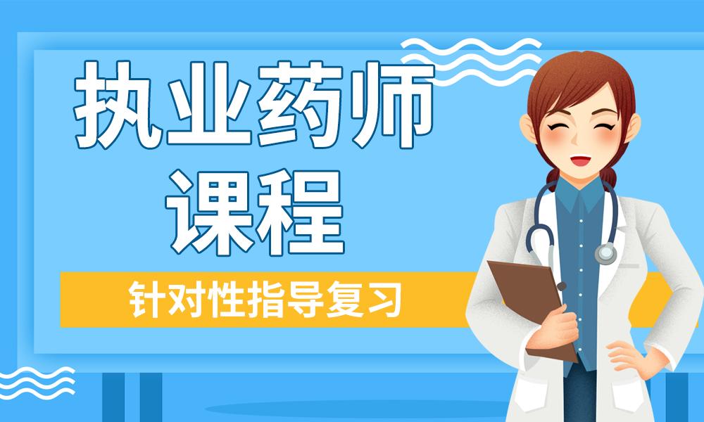 郑州优路执业药师课程
