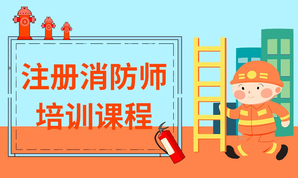郑州优路注册消防师培训课程