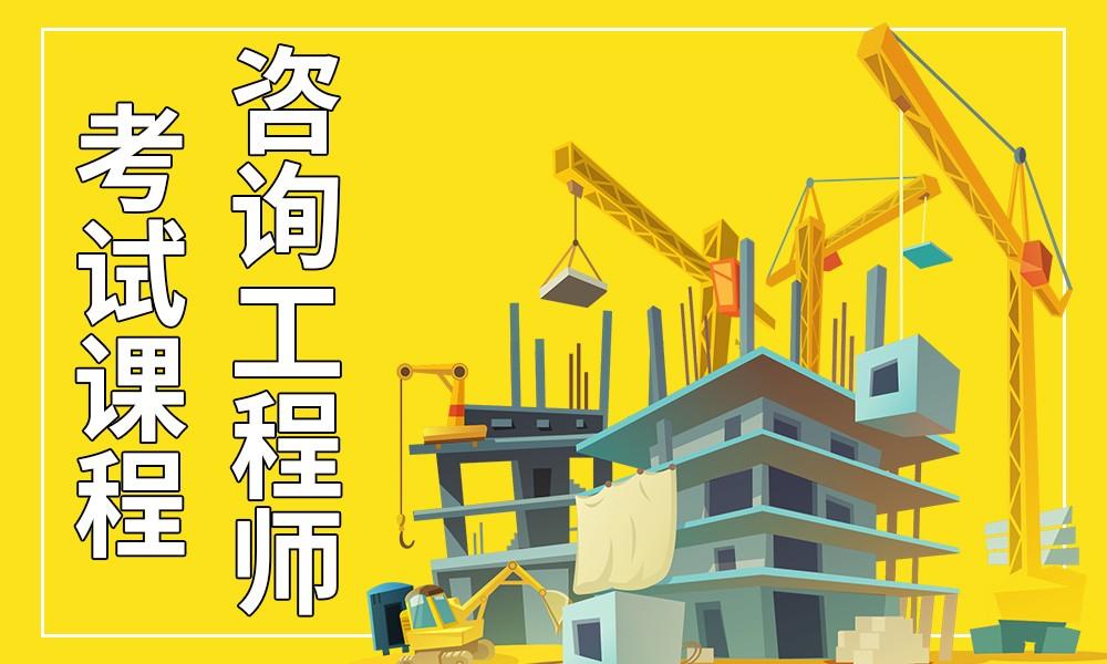 郑州优路咨询工程师考试课程