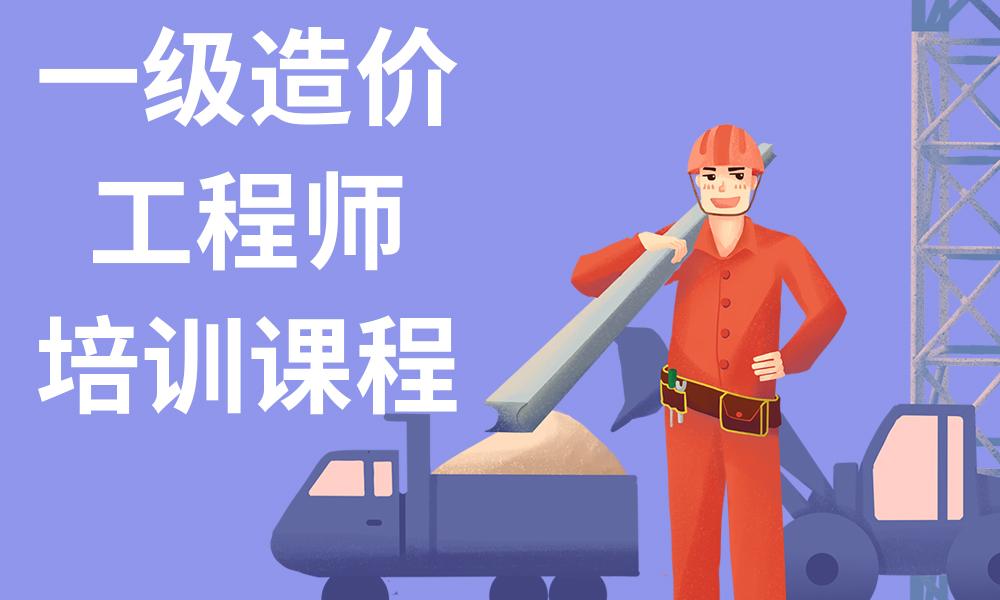郑州优路一级造价工程师培训课程