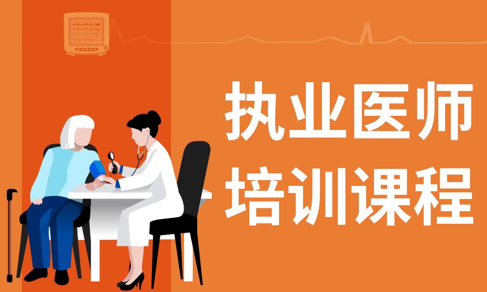 郑州优路执业医师培训课程