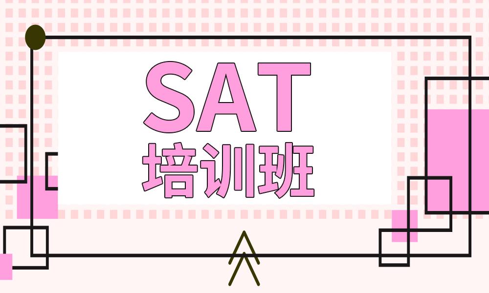 郑州朗阁SAT培训班
