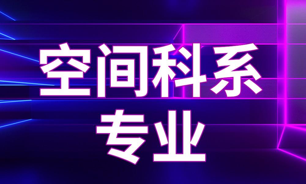郑州AF国际空间科系专业