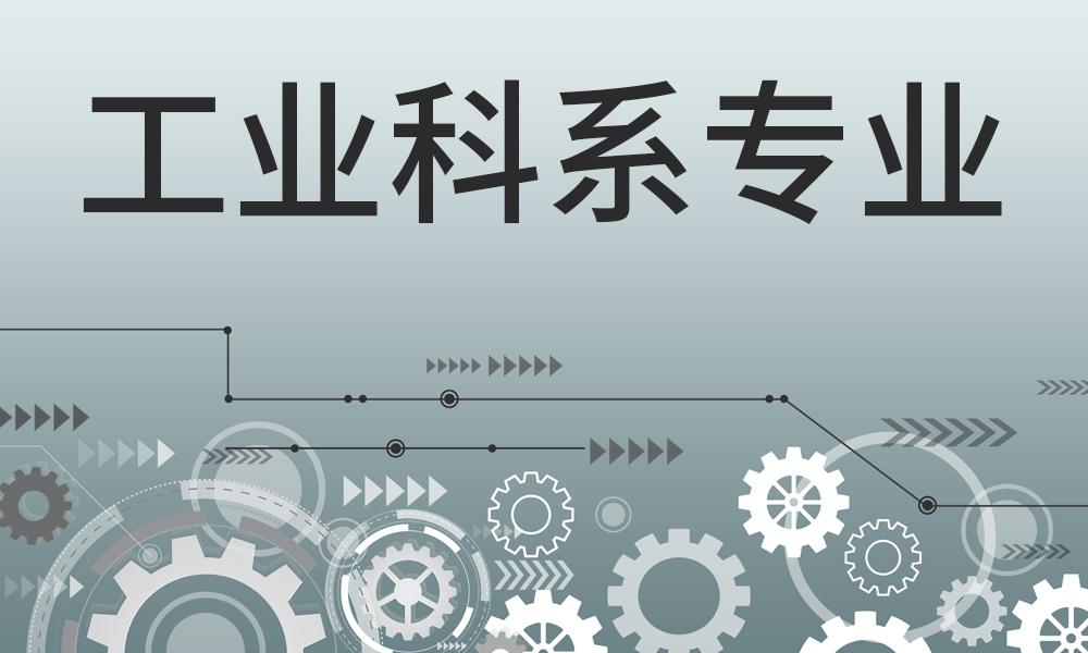 郑州AF国际工业科系专业