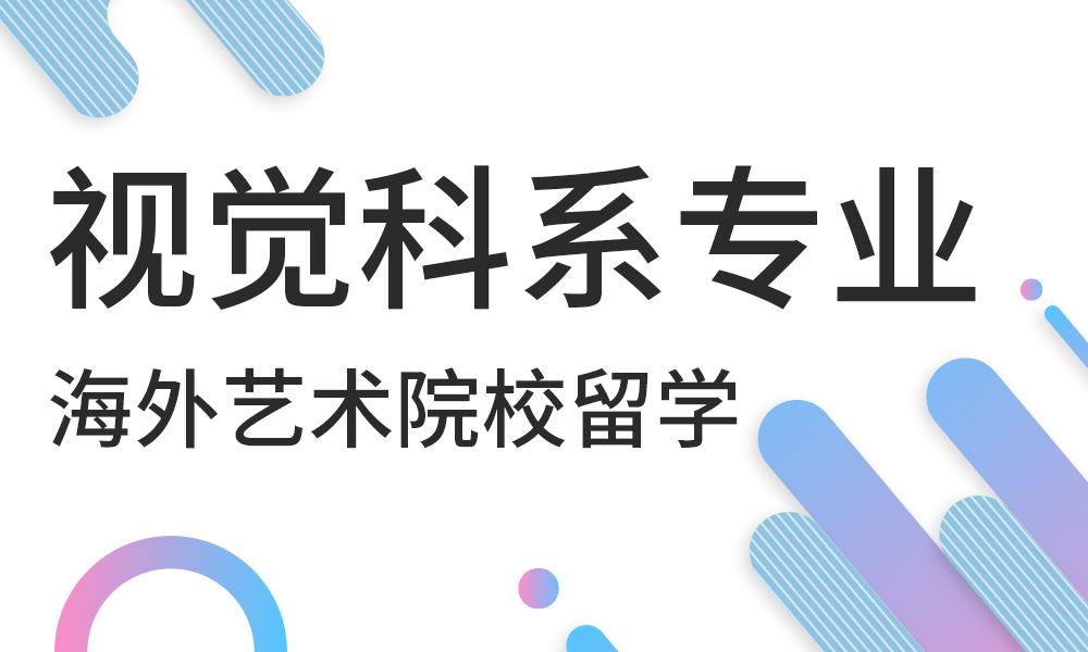 郑州AF国际视觉科系专业