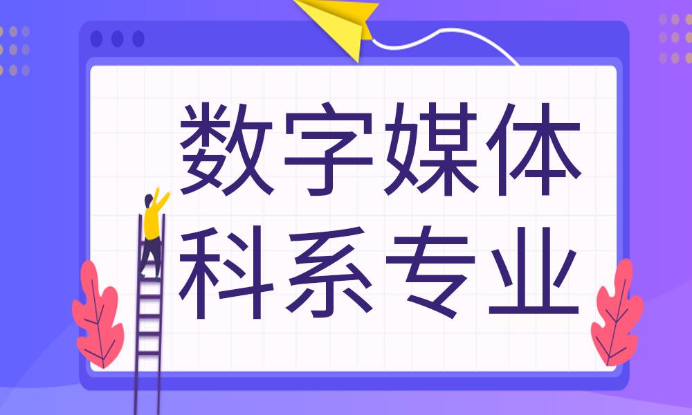郑州AF国际数字媒体科系专业