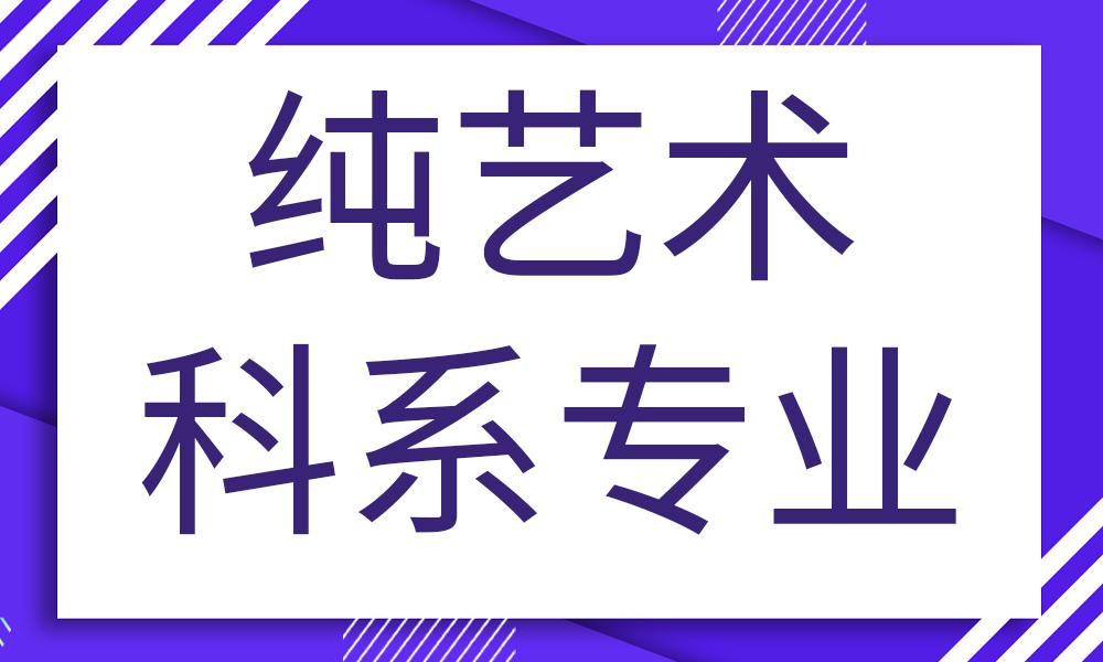 郑州AF国际纯艺术科系专业
