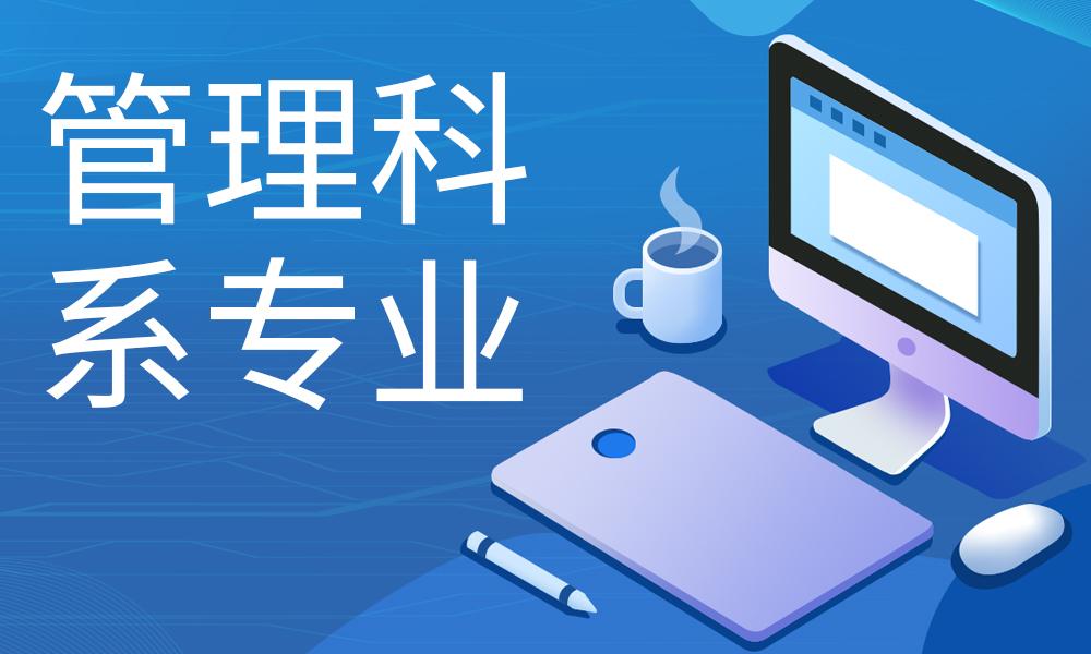 郑州AF国际管理科系专业