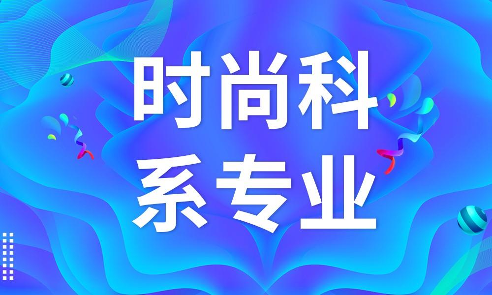 郑州AF国际时尚科系专业