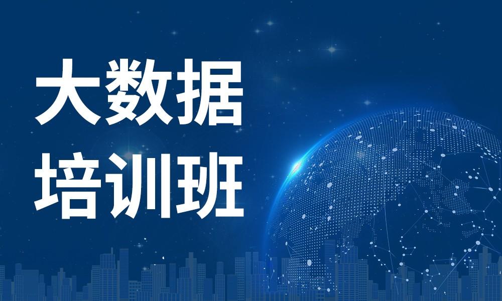 郑州千锋大数据培训班