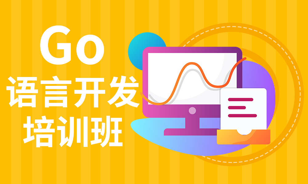郑州千锋Go语言开发培训班